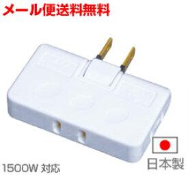電源タップ 3個口 トリプルタップ 電源アダプター(e1575)メール便送料無料 ycm3