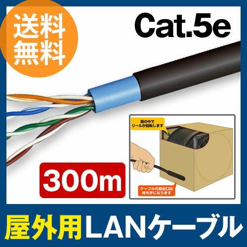 【送料無料】屋外用 LANケーブル 300m巻 (リール内蔵箱) Cat.5e (インターネット 巻きケーブル)(e3767) yct/c3