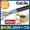 【送料無料】屋外用 LANケーブル 300m巻 (リール内蔵箱) Cat.5e (インターネット 巻きケーブル)(e3767)○ [C]