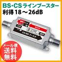 BS/CSラインブースター TAM-CS26A テレビ TV ブースター 地デジ◆