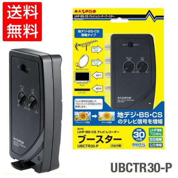 【送料無料】UBCTR30-P マスプロ UHF・BS・CSテレビ・レコーダーブースター 30dB型 TV テレビ ブースター 卓上ブースター おすすめ●