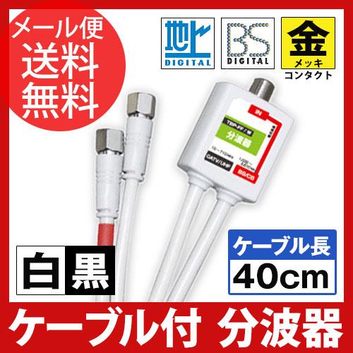 ケーブル付分波器【F型接栓】4C 分波器 地デジ BS CS◆