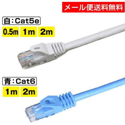 LANケーブル コネクタ付 Cat5e/Cat6 0.5m/1m/2m (LAN ケーブル カテゴリ5 カテゴリ6) ycm/c3