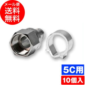 F型コネクター F型接栓 5C用 F型接栓 10個セット(メール便送料無料) ycm