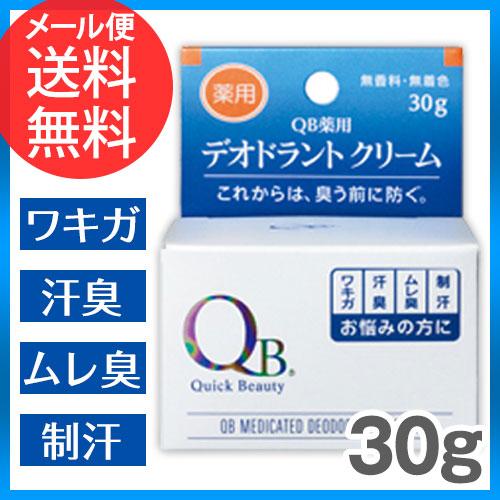 QB薬用デオドラントクリーム 30g(QBデオドラントクリーム QBクリーム 消臭クリーム 薬用 臭い 匂い 無香料)◆y