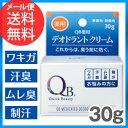 QB薬用デオドラントクリーム 30g(QBデオドラントクリーム QBクリーム 消臭クリーム 薬用 無香料)◆y