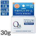 QB薬用デオドラントクリーム 30g(QBデオドラントクリーム QBクリーム 脇 匂い 臭い 制汗剤) yct1