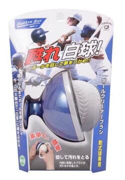 【メール便送料無料】ボールクリーナー[軟式用](ボールクリーナーブラシ白球ボーイ野球草野球洗う洗浄きれいに汚れ落とす土)