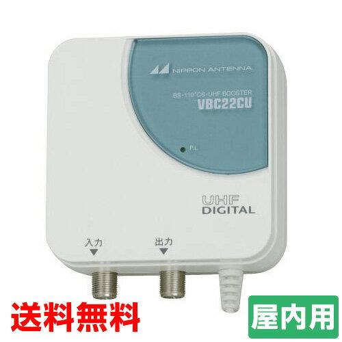 【送料無料】VBC22CU 日本アンテナ VBCシリーズコンパクトタイプ BS・110°CS・UHF卓上型ブースター VBC-22CU yct
