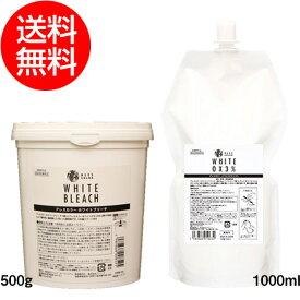 【送料無料】アレスカラー ホワイトブリーチ<1剤>[500g]/ホワイトオキシ 6%<2剤>[1000ml](ブリーチ 脱色 美容室 美容師 美容院 業務用 ALES COLOR WHITE BLEACH) yct/c1