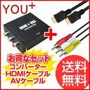 【送料無料】【3点セット】HDCR-B01 映像変換 HDMI コンバーター HDMケーブル/AVケーブル(HDMI→RCA)アナログ変換 HDM…