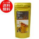 スーパーダイエットコーヒー スリムドカフェ EX 100g / 約50杯分 (後払い不可) メール便送料無料 ycm/c1