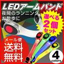 【2個セット】LED アームバンド 4色(赤/青/緑/黄)セーフティバンド ランニング ウォーキング 散歩 ジョギング セーフ…