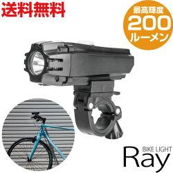 【送料無料】自転車ライトBIKELIGHTRay(200ルーメンフラッシュViaggio+)●