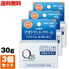 【3個セット】QB薬用デオドラントクリーム 30g(QBクリーム 消臭 クリーム ワキガ 制汗 脇汗 対策 薬用 無香料) (メール便送料無料) ycp1