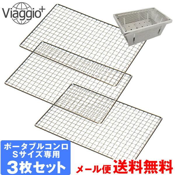 焼網 3枚セット ポータブルコンロ Sサイズ専用 VI-FGS BBQ キャンプ用品 (メール便送料無料) ycm