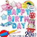 【今だけの特別価格!】【ハンドポンプ付き】誕生日 バルーン 20点セット パーティー 飾り 飾り付け パーティーグッズ…