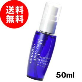 ブルークレール リペアモイストWエッセンス 50ml 美容液 無添加化粧品 yct/c4