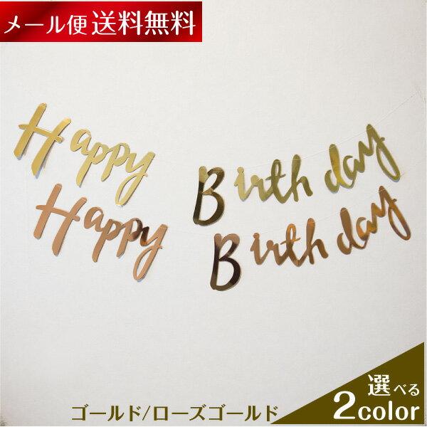 誕生日 飾りつけ 筆記体 ガーランド カリグラフィー Happy Birthday バナー 2色 (メール便送料無料) ycm