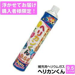 【同梱限定商品】ヘリカンくん9.5L補充用yct