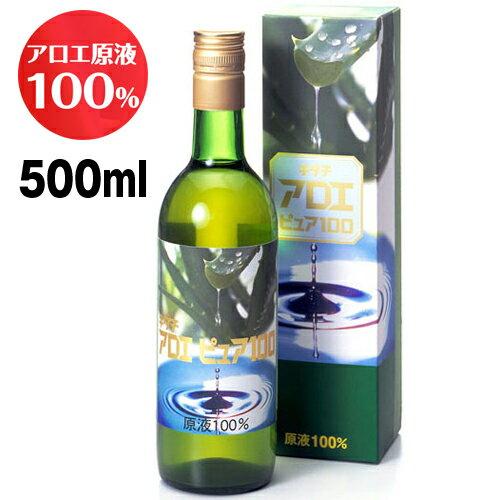 キダチアロエピュア100 500ml 無農薬 有機栽培 アロエ原液100% 【後払い不可】 yct/c1