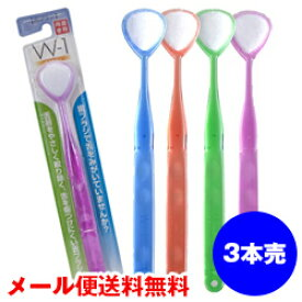 舌ブラシ W-1(ダブルワン)(3本売り)(ダブルワン w1 舌磨き 舌クリーナー 口臭 口臭対策)メール便送料無料 ycm