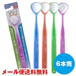 舌ブラシ W-1(ダブルワン)(6本売り)(ダブルワン w1 舌磨き 舌クリーナー 口臭予防 口臭対策)(メール便送料無料) ycm