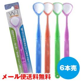 舌ブラシ W-1(ダブルワン)(6本売り)(ダブルワン w1 舌磨き 舌クリーナー 口臭 口臭対策)メール便送料無料 ycm