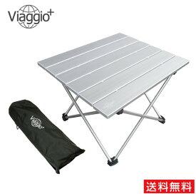 アウトドア アルミ キャンプ テーブル 折りたたみ ローテーブル コンパクト ミニテーブル 軽量 レジャー (送料無料) yct