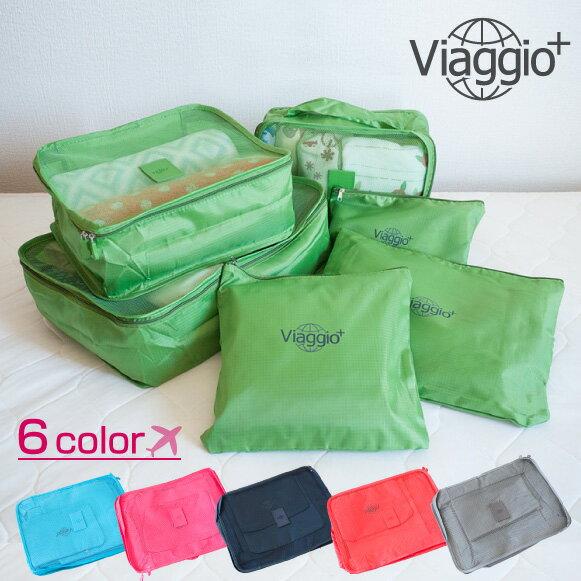 トラベルポーチ 旅行 収納 ポーチ セット 6点セット 便利グッズ 旅行バッグ 大容量 海外旅行 インナーバッグ バッグインバッグ Viaggio+ yct
