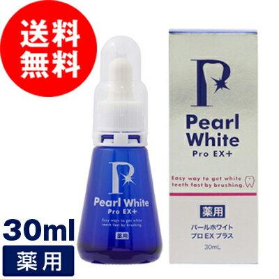 薬用パールホワイト プロ EXプラス 30ml ホワイトニング 歯磨き粉 口臭 黄ばみ 黒ずみ ステイン Pearl White Pro EX+ yct/c4