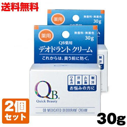【2個セット】QB薬用デオドラントクリーム 30g (QBデオドラントクリーム QBクリーム 消臭クリーム 薬用 臭い 匂い 無香料) yct1