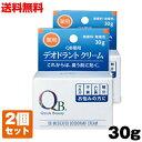 【2個セット】QB薬用デオドラントクリーム 30g (QBクリーム 消臭クリーム 薬用 臭い 匂い 無香料) (メール便送料無料)…