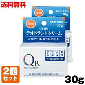 【2個セット】QB薬用デオドラントクリーム 30g (QBクリーム 消臭クリーム 薬用 臭い 匂い 無香料) (メール便送料無料) ycp1