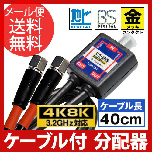 【ママ割5倍】【4k8K対応】分配器 ケーブル付分配器4C [黒] 2分配器 3.2GHz対応型 地デジ BS CS (e4427) ycm3