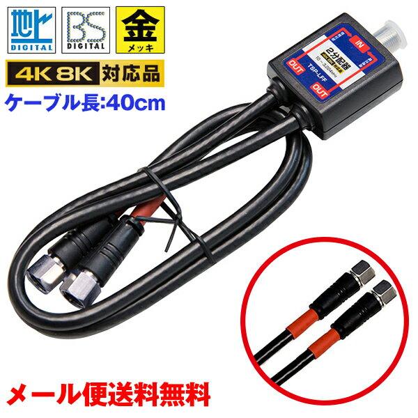【4k8K対応】分配器 ケーブル付分配器4C [黒] 2分配器 3.2GHz対応型 地デジ BS CS (e4427) ycm3