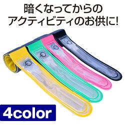 ワンタッチバンドLED巻付く4色(ランニングウォーキング夜散歩ライトジョギング散歩セーフティバンドセーフティベルト反射板安全)ycm