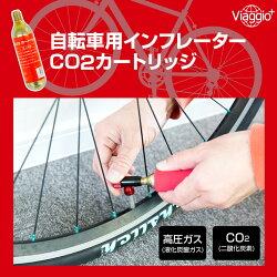 CO2カートリッジ自転車用空気入れインフレーター5本入りViaggio+ycp