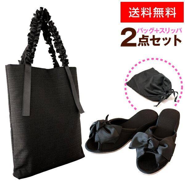 携帯 ヒールスリッパ & サブバッグ セット 黒 M・L/A4(携帯スリッパ トート 縦型 リボン ルームシューズ 巾着) yct