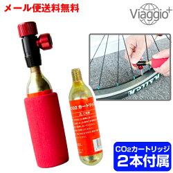 CO2インフレーター自転車米/仏バルブ対応【カートリッジ2本入り】(CO2ポンプ空気入れ携帯用)Viaggio+ycp