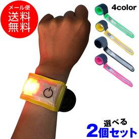 LED セーフティバンド ワンタッチ 巻付く くるっと 4色 (2個セット) (メール便送料無料) ycm