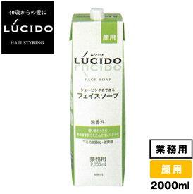 ルシード フェイスソープ 詰替 2000ml 無香料 詰替用 2L 業務用 LUCIDO mandom マンダム yct2
