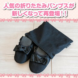 携帯用スリッパ折りたたみパンプス巾着袋付き