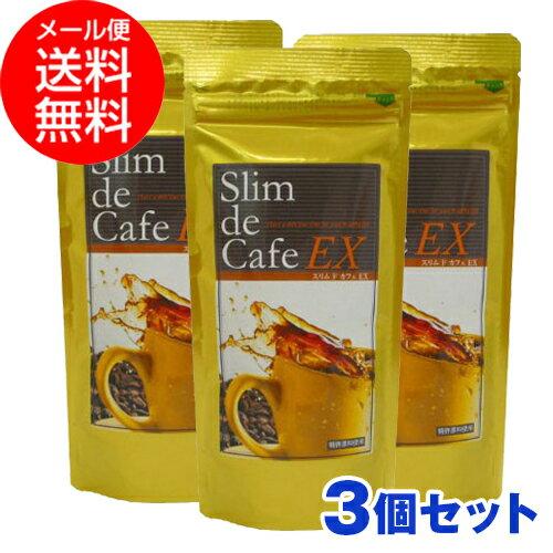 (3個セット) スーパーダイエットコーヒー スリムドカフェ EX 100g/約50杯分 (後払い不可) メール便送料無料 ycm/c1