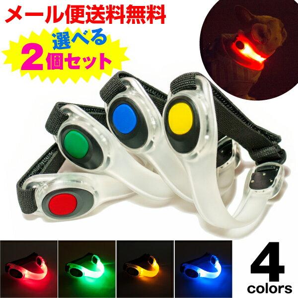 (2個セット) LED アームバンド 4色(赤/青/緑/黄)セーフティバンド (メール便送料無料) ycm