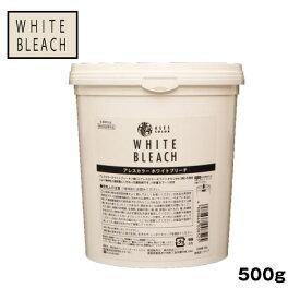 アレスカラー ホワイトブリーチ<1剤>500g(ブリーチ 脱色 美容室 美容師 美容院 業務用 ALES COLOR WHITE BLEACH) yct/c1