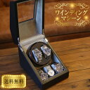 ワインディングマシーン 2本 父の日 ウォッチワインダー 自動巻き上げ機 腕時計 高級時計 2本巻 腕時計ケース (送料無料)yct