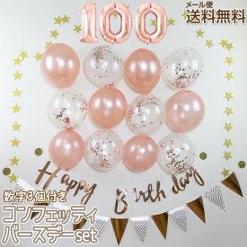 誕生日 パーティー 飾り 100日 バルーン 風船 コンフェッティ デコレーション balloon ガーランド 紙ふぶき(送料無料)ycp