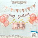 【クーポン対象商品10%OFF】誕生日 パーティー 飾り 100日 バルーン 風船 コンフェッティ スパークル デコレーション …