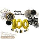 100日 お祝い 飾り付け セット 誕生日 happy birthday 1歳 2歳 3歳 数字 100days 飾り バースデー パーティー グロー…